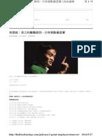 馬雲-員工離職原因.pdf