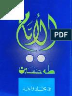 الأيام - طه حسين - كاملة.pdf