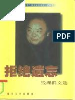 [拒绝遗忘;钱理群文选].钱理群.扫描版.pdf