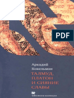 kovelman_a_b_talmud_platon_i_siyanie_slavy.pdf