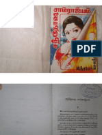 Sandhosha_Saamraajyam & Andha_Onbaadhu_Paer_Ramanichandran.pdf