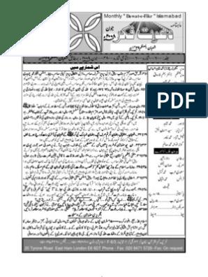 Complete Df Urdu June08 Pdf