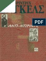 Engels Friedrich-Αντι Ντίρινγκ.pdf