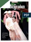 Your Wedding 2014