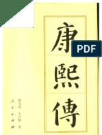 [康熙传].蒋兆成;王日根.扫描版