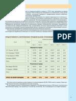 каталог быков 2014.pdf