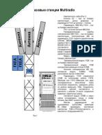 Tехнические требования к АФУ для MULTIRADIO.pdf