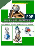 Бюллетень_№_2.pdf