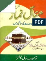 Masail e Namaz - Muhammed Rafat Qasmi