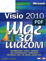 gelmers_skott_a_microsoft_visio_2010.pdf