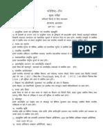 Appendix - III Main Examination_hindi (1)