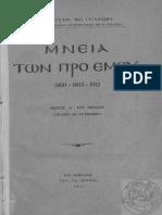 downloaded (8).pdf