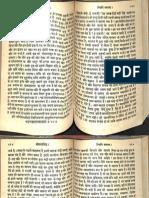 Yoga Vashishtha I - Nawal Kishore Press_Part4