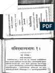 Veda Kalpa Druma - Pandit Keshav Bhatta_Part1