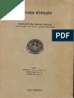 Patanjala Yoga Darshana - Swami Hari Harananda Aranya_Part1