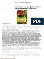 Прививка плодовых деревьев распространенные ошибки и секреты успешной прививки (1).pdf