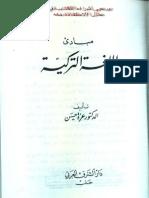 مبادئ اللغة التركية باللغة العربي