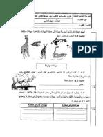 الإيقاظ العلمي-السنة الثالثة-الثلاثي الثاني-1.pdf