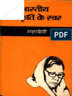 Bharatiya Sanskriti Ke Swar - Mahadevi Verma