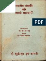Bharatiya Sanskriti Aur Uski Samasyayein - Dr. P.T. Raju