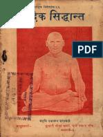 Vaidic Siddhanta - Swami Dayananda Saraswati