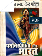 Pantha Nirpekshata Aur Bharata Year 5, Vol. 1 Yr 2003 - Vishwa Samvad Kendra