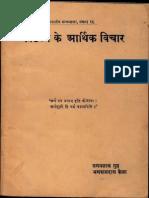 Kautilya Arthilk Vichar - Jagan Lal Gupta.pdf