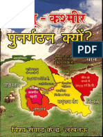 Jammu Kashmir Punargathan Kyon - Adhish Kumar