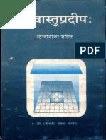 Griha Vastu Pradeep - Shailaja Pandey