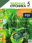 Современная электроника №05 2013.pdf