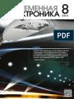 Современная электроника №08 2013.pdf