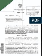 prikaz_fms_215_ot_22_04_2013.pdf