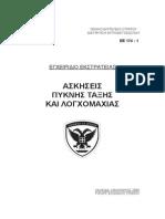 ΕΕ 174 - 1 (Ασκήσεις Πυκνής Τάξης Και Λογχομαχίας)
