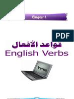 ازمنة اللغة الانجليزية