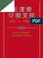 毛泽东早期文稿.pdf