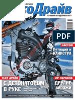 МотоДрайв - №3 (83) Март 2011.pdf