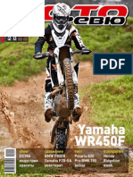 2012_12(124)_motoreview.pdf
