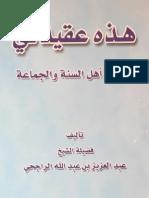 هذه عقيدتي عقيدة أهل السنة والجماعة لفضيلة الشيخ العلامة عبدالعزيز الراجحي حفظه الله
