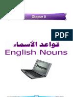 قواعد الاسماء فى اللغة الانجليزية