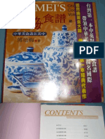 Fu, Pei Mei - Pei Mei's Chinese Cookbook Volume I
