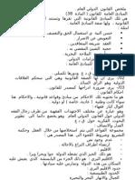 ملخص  القانون  الدولي العام