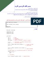 دورة لغة ++C الدرس السابع