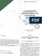 ვალერიან მეტრეველი - ქართული სამართლის ისტორია.pdf