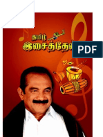 tamil easai then