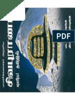 Arivunithi Sivapuranam in tamil english.pdf