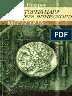 kazarov_s_s_istoriya_carya_pirra_epirskogo.pdf