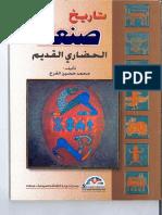 تاريخ صنعاء الحضاري القديم.pdf