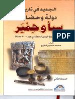 الجدييد في تاريخ دولة وحضارة سباء وحمير المجلد الثاني.pdf