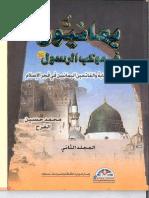 يمانيون في موكب الرسول المجلد الثاني.pdf
