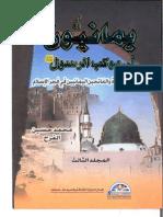يمانيون في موكب الرسول المجلد الثالث.pdf
